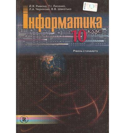 Підручник Інформатика 10 клас Ривкінд Й. Я.