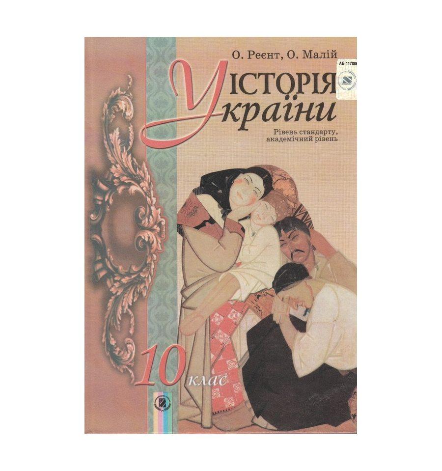 Гдз Історія України Реєнт 9 Клас