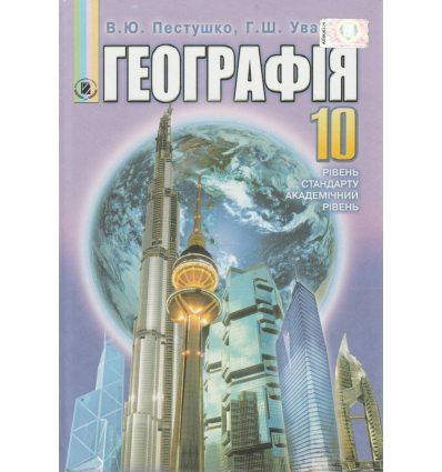 Підручник Географія (стандарт, академ. рівень) 10 клас Пестушко В. Ю.