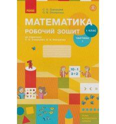 Математика 1 клас НУШ  Робочий зошит  (Ч. 1, в 2-х) авт. Скворцова, Онопрієнко вид. Ранок