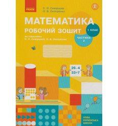 Математика 1 клас НУШ  Робочий зошит  (Ч. 2, в 2-х) авт. Скворцова, Онопрієнко вид. Ранок