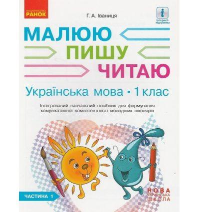 Українська мова 1 клас НУШ Малюю, пишу, читаю (Ч. 1, із 3-х) авт.. Іваниця вид. Ранок