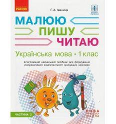Українська мова 1 клас НУШ Малюю, пишу, читаю (Ч. 2, із 3-х) авт.. Іваниця вид. Ранок