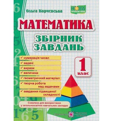Збірник завдань Математика 1 клас Корчевська О.