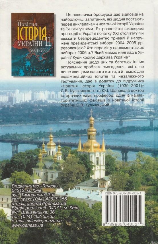 Гдз 11 Клас Історія України Турченко