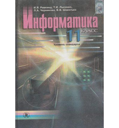 Учебник Информатика (ур.станд.) 11 класс Ривкинд И.Я.