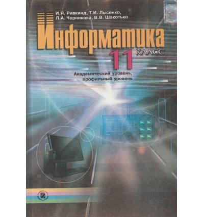 Учебник Информатика (акад. проф. уровень) 11 класс Ривкинд И.Я.