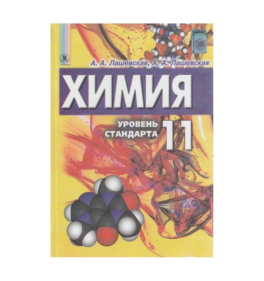 лашевская класса по 11 химии гдз для