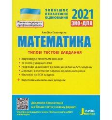ЗНО 2021 Математика Типові тестові завдання авт. Гальперіна А. вид: Літера ЛТД
