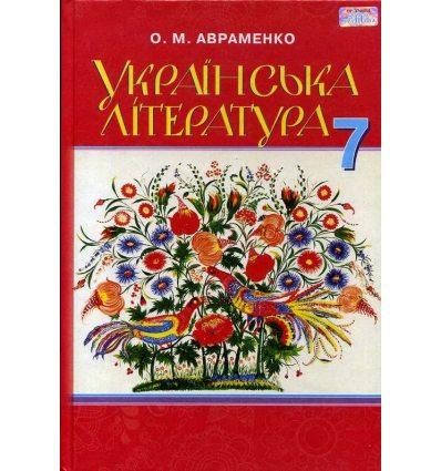 Підручник Українська література 7 клас О.М. Авраменко
