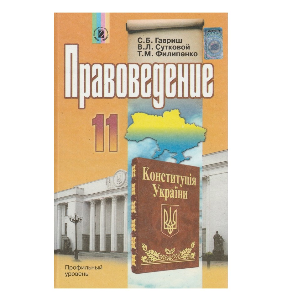 Учебник с.б гавриш правоведение на русском языке