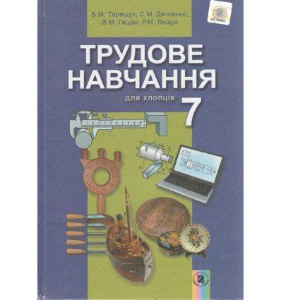 Підручник Трудове навчання для хлопців 7 клас Терещук Б. М.