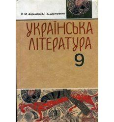 Підручник Українська література  9 клас Авраменко О.,Дмитренко Г.
