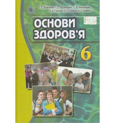 Підручник Основи здоров'я 6 клас Бойченко Т. Є.