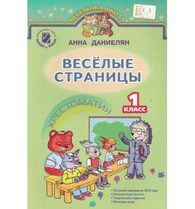 Хрестоматия Весёлые страницы 1 класс Даниелян А.