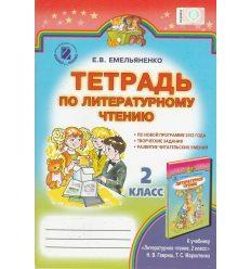 Рабочая тетрадь литературное чтение 2 класс Емельяненко К.В.