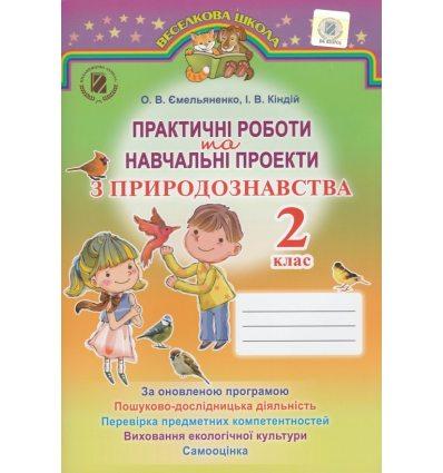 Практичні роботи з природознавства 2 клас Ємельяненко О.В.