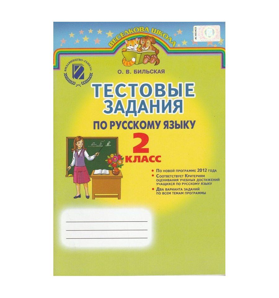 гдз по русскому языку 4 класс сильнова каневская олейник