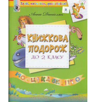 Посібник Книжкова подорож 2 клас Данієлян А.