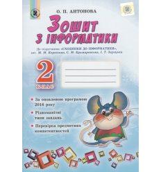 Робочий зошит Інформатика (до Зарецької) 2 клас Антонова О.П.