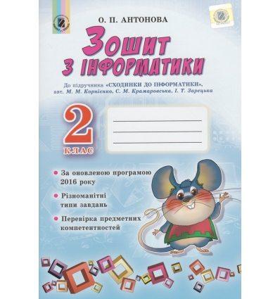 Робочий зошит Інформатика 2 клас Антонова О.П.
