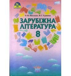 Підручник Зарубіжна література 8 клас О.М. Ніколенко, В.Г. Туряниця