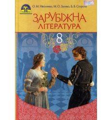 Підручник Зарубіжна література 8 клас О.М. Ніколенко, М.О. Зуєнко