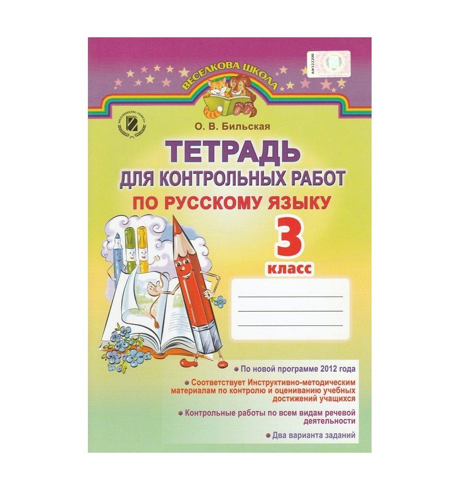 класс контрольная гдз романова рабочая языку тетрадь по 3 работа русскому