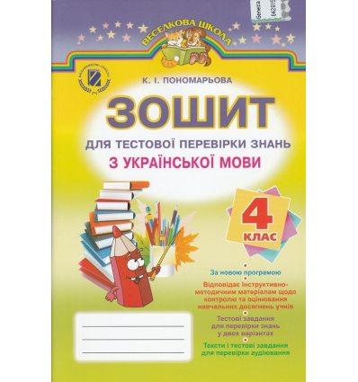 Зошит для контрольних робіт Українська мова 4 клас Пономарьова К. І.