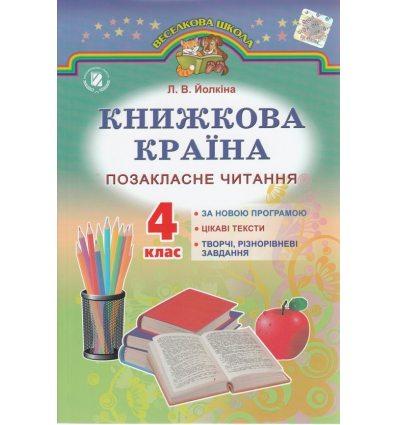 Хрестоматія Книжкова країна 4 клас Йолкіна Л. В.