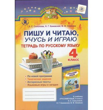 Рабочая тетрадь Пишу и читаю,учусь и играю 4 клас Сильнова Е. С.