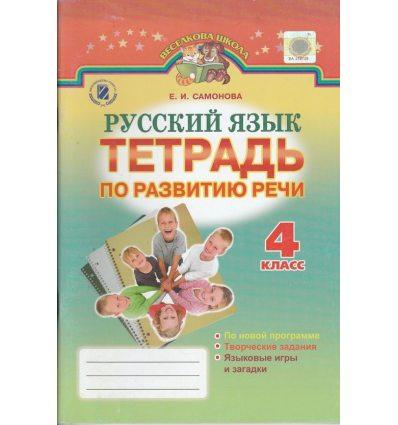 Тетрадь по развитию речи 4 класс Самонова Е.И.