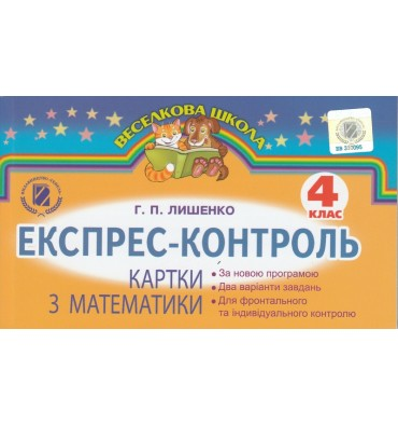 Експрес-контроль Математика 4 клас Лишенко Г. П.