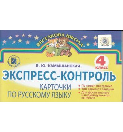 Єкспресс-контроль Русский язык 4 класс Камышанская Е.Ю.