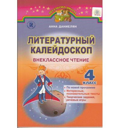 Хрестоматия Литературный калейдоскоп 4 класс Даниелян А.