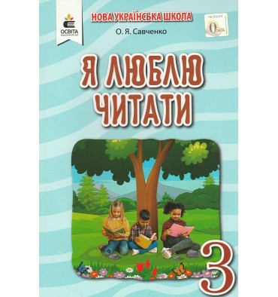 Посібник Я люблю читати 3 клас НУШ авт. Савченко. О. Я. изд. Освита