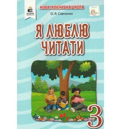 Я люблю читати 3 клас НУШ авт. Савченко. О. Я. вид. Освіта