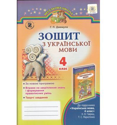 Робочий зошит  Українська мова 4 клас Джемула Г. П.