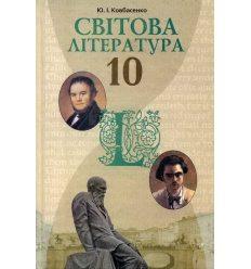 Підручник Світова література 10 клас Ю.І. Ковбасенко