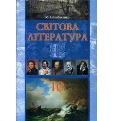 Підручник Світова література  10 клас (академічний рівень, профільний рівень) Ю.І. Ковбасенко