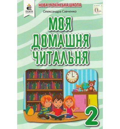 Посібник Моя домашня читальня 2 клас НУШ авт. Савченко О. Я. вид. Освіта