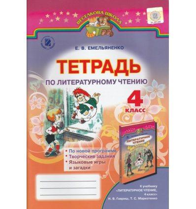 Тетрадь Литературное чтение 4 класс Емельяненко Е. В.