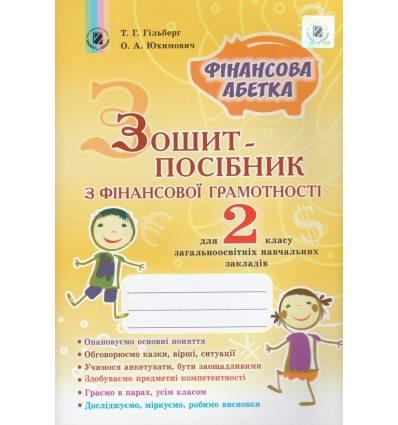 Зошит- посібник Фінансова арифметика 2 клас Гільберг Т. Г.