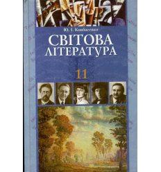 Підручник Світова література 11 клас (академічний рівень, профільний рівень) Ковбасенко Ю.І.