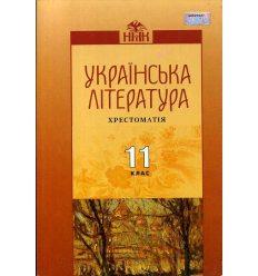 Хрестоматія Українська література 11 клас О.М. Авраменко