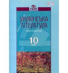 Хрестоматія Українська література 10 клас О.М. Авраменка