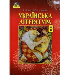 Підручник Українська література 8 клас В.І. Пахаренко , Н.А. Коваль