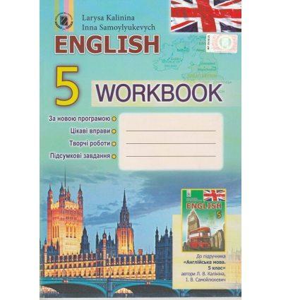 Робочий зошит Англійська мова 5 клас Калініна Л.В.