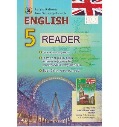 Книга для читання Англійська мова 5 клас Калініна Л.В.