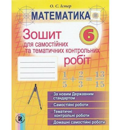 Зошит для самостійних робіт Математика 6 клас Істер О. С.
